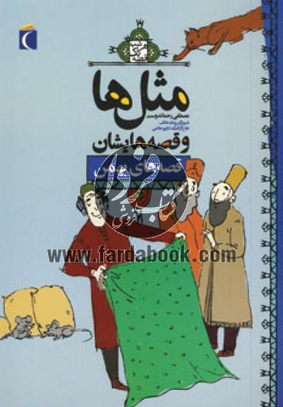 مثل ها و قصه هایشان (قصه های بهمن)