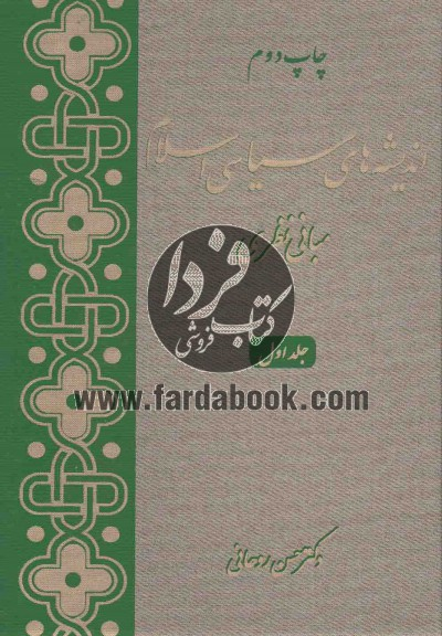 اندیشههای سیاسی اسلام 3جلدی