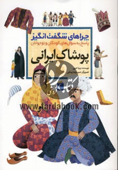 چراهای شگفت انگیز (پوشاک ایرانی)