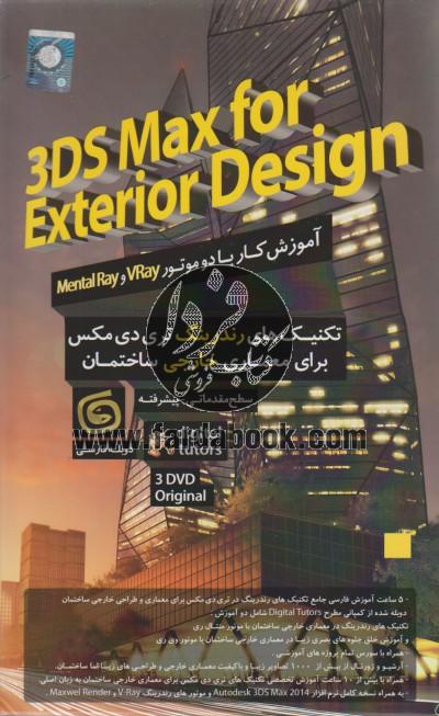 تکنیک های رندر رینگ تری دی مکس برای معماری خارجی ساختمان