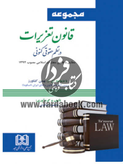 مجموعه قانون تعزیرات در نظم حقوقی کنونی