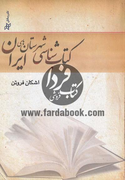 کتابشناسی شهرستانهای ایران
