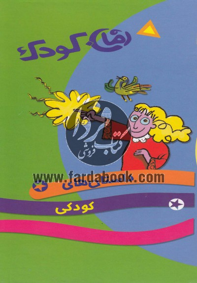 رمان کودک(20جلدی،باقاب)
