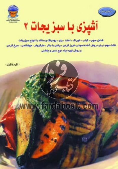 دنیای هنر آشپزی با سبزیجات 2