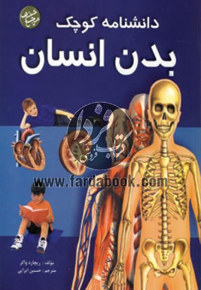 دانشنامه کوچک بدن انسان