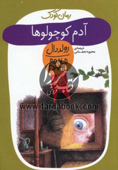 رمان کودک- آدم کوچولوها/ رقعی