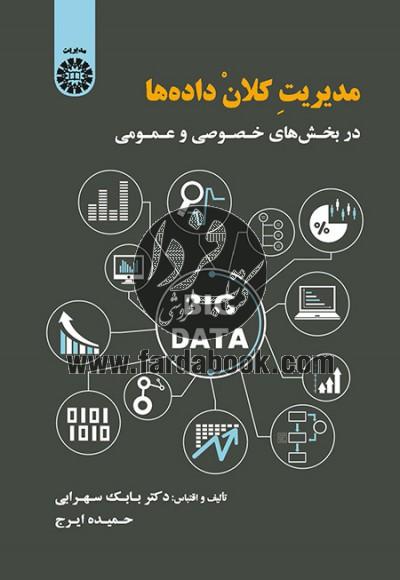 مدیریت کلان داده ها در بخش های خصوصی و عمومی(1942)