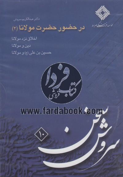 سیدی در حضور حضرت مولانا(2)