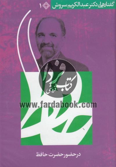 سیدی در حضور حضرت حافظ