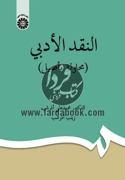 النقد الادبی (محاوله تاصیل) (1952)