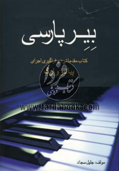 بیر پارسی (کتاب مقدماتی در فراگیری اجرای پیانو و ا