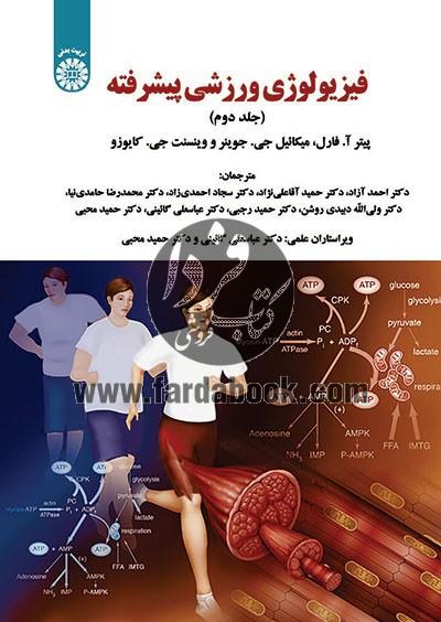 فیزیولوژی ورزشی پیشرفته جلد دوم (1953)