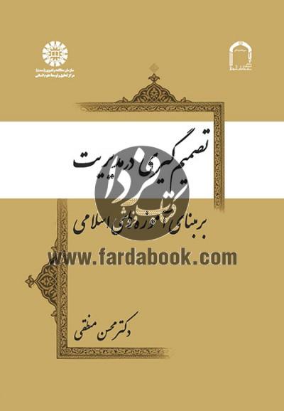 تصمیم گیری در مدیریت بر مبنای آموزه های اسلامی(1956)