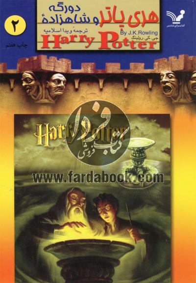 هری پاتر و شاهزاده دورگه 2