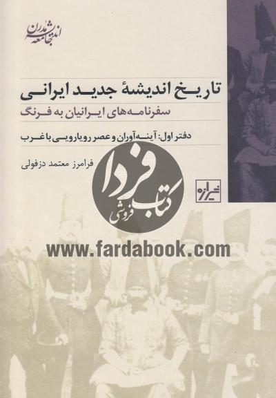 تاریخ اندیشه جدید ایرانی(سفرنامههایایرانیانبهفرنگ)