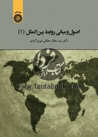 اصول و مبانی روابط بین الملل (1) 1964