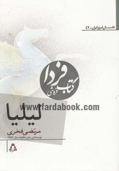 داستان امروز ایران42 (لیلیا)