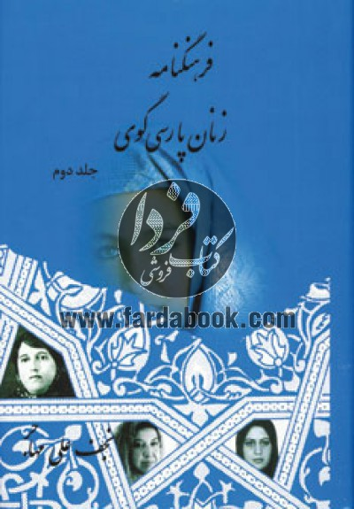 فرهنگنامه زنان پارسی گوی 2