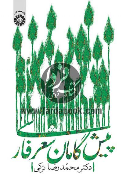 پیشگامان شعر فارسی(1976)