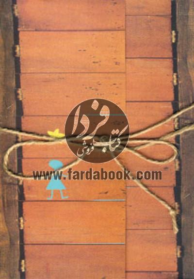 دفترچه خاطرات دختر ستاره ای