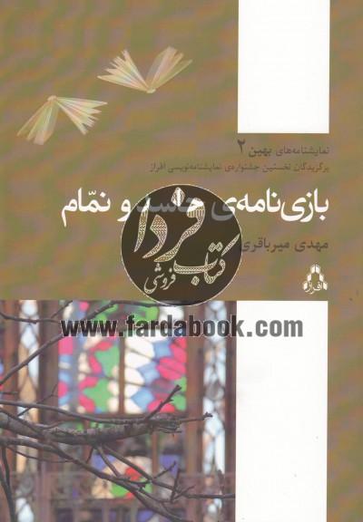 بازینامهی حاسد و نمام(نمایشنامه)