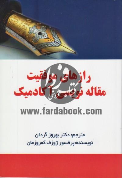 رازهای موفقیت مقاله نویسی آکادمیک