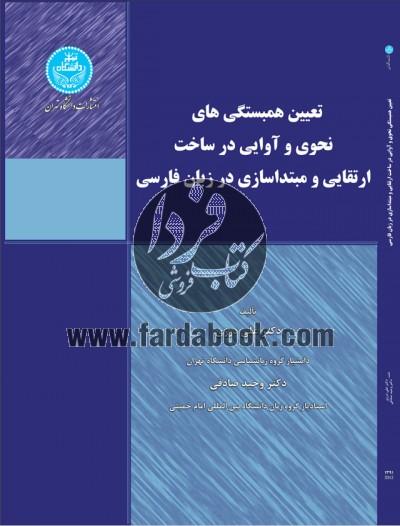 تعیین همبستگی های نحوی و آوایی در ساخت ارتقایی و مبتداسازی در زبان فارسی