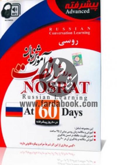 آموزش پیشرفته زبان روسی به روش نصرت (DVD)