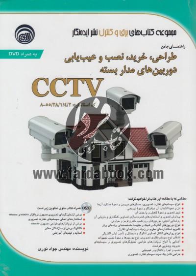راهنمای جامع طراحی,خرید,نصب و عیب یابی دوربین های مدار بسته CCTV