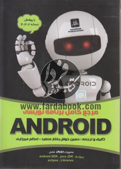 مرجع کامل برنامه نویسی Android