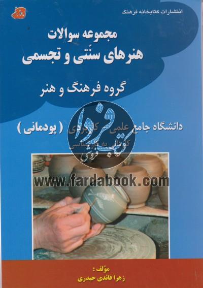 مجموعه سوالات هنرهای سنتی و تجسمی گروه فرهنگ و هنر