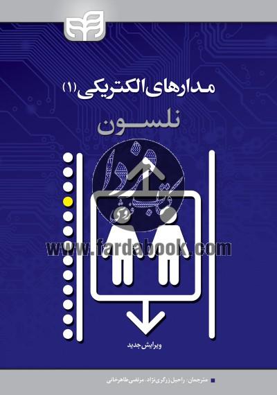 مدارهای الکتریکی (1)
