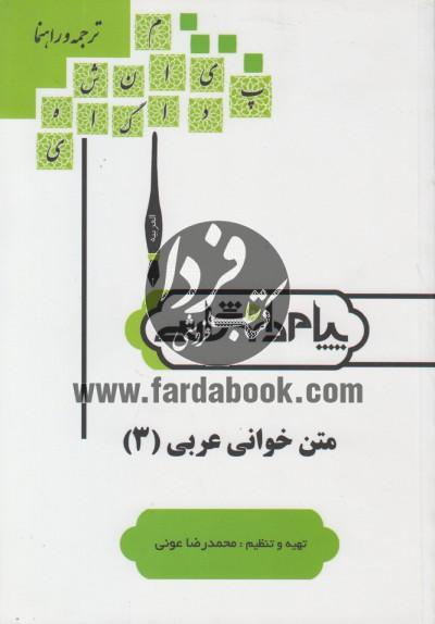 ترجمه و راهنما متن خوانی عربی 3