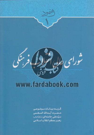 شورای عالی انقلاب فرهنگی رهنمود 1(بیانات رهبر معظم انقلاب)
