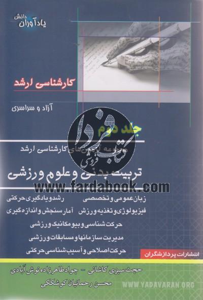 مجموعه آزمون های کارشناسی ارشد تربیت بدنی و علوم ورزشی (جلد دوم)