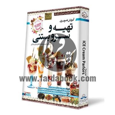 آموزش تصویری تهیه و سرو بستنی به همراه دستور پخت غذاهای ایرانی و فرنگی