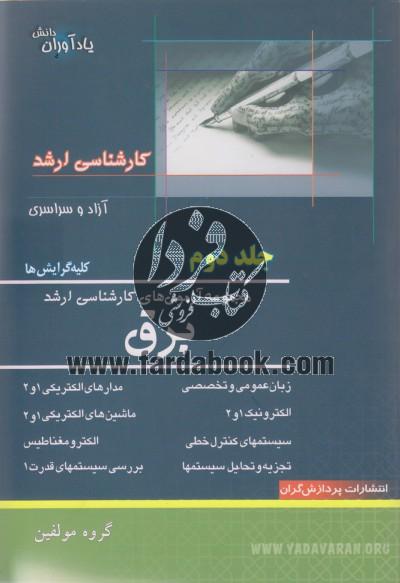 مجموعه آزمونهای کارشناسی ارشد برق  (جلد دوم)