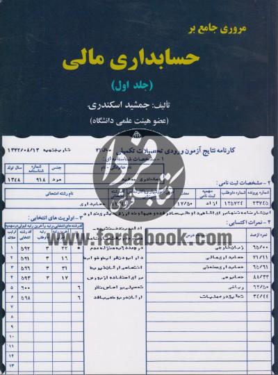 مروری جامع بر حسابداری مالی (جلد اول)