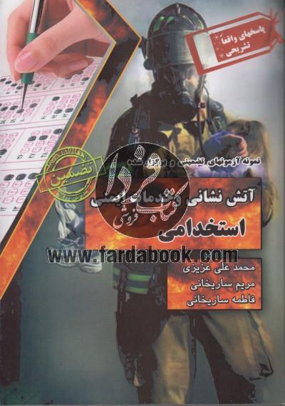 نمونه آزمونهای تضمینی و برگزار شده استخدامی آتش نشانی و خدمات ایمنی