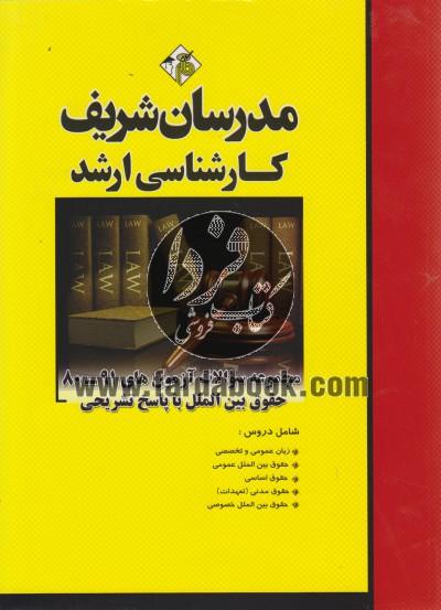 مجموعه سوالات آزمون های سال80-91حقوق بین الملل کارشناسی ارشد - مدرسان شریف