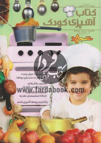 کتاب آشپزی کودک