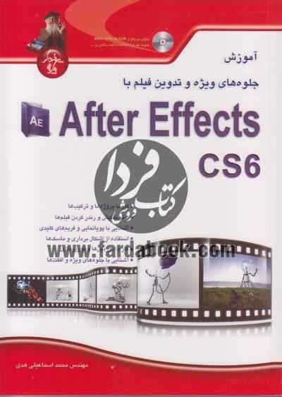 آموزش جلوه های ویژه و تدوین فیلم با After Effects cs6
