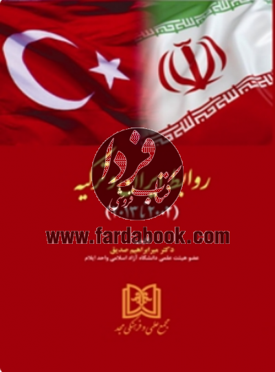 روابط ایران و ترکیه (2002 تا 2013)
