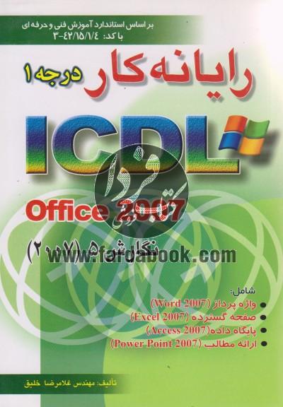 رایانه کار درجه 1 ICDL نگارش5 Office2007