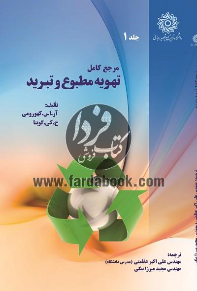 مرجع کامل تهویه مطبوع و تبرید (جلد اول )