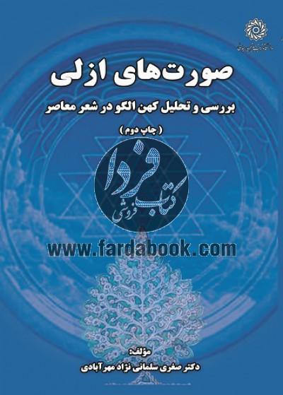 صورتهای ازلی: بررسی کهن الگو در شعر فارسی