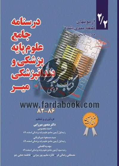 درسنامه جامع علوم پایه پزشکی و دندانپزشکی میر(بانک سوالات 86-82)