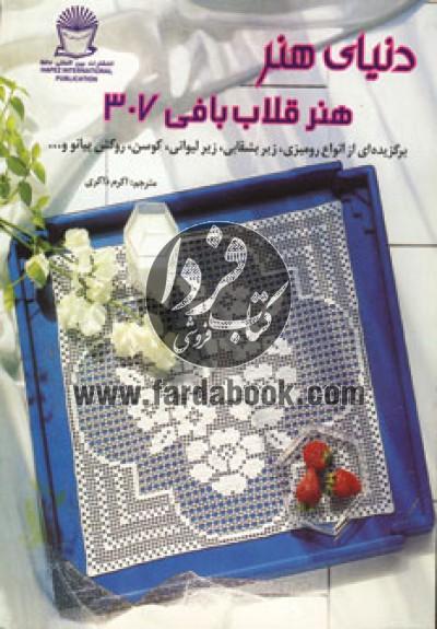 دنیای هنر قلاب بافی307