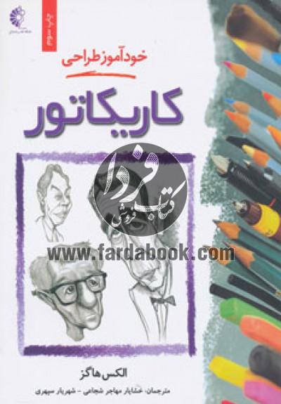 خودآموز طراحی کاریکاتور