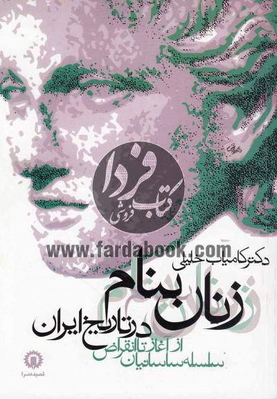 زنان بنام در تاریخ ایران (از آغاز تا انقراض سلسله ساسانیان)